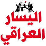 اليسار العراقي