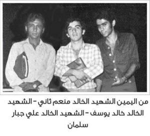 shuhdaa ali muneem khaled