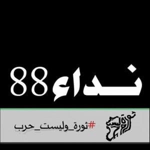Nedaa88