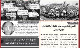 Al NahjAlDemokrati