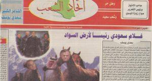 Ethad Al Shaab_n
