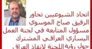 Sabah Al Mosawi